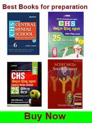 chs class 6 practice set sample papers model question papers guess
