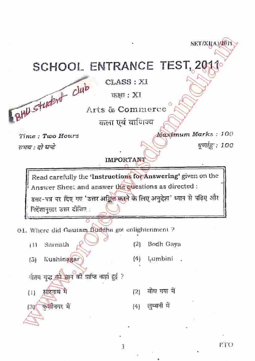 chs 11th arts commerece 2011 set old question paper bhu bhu