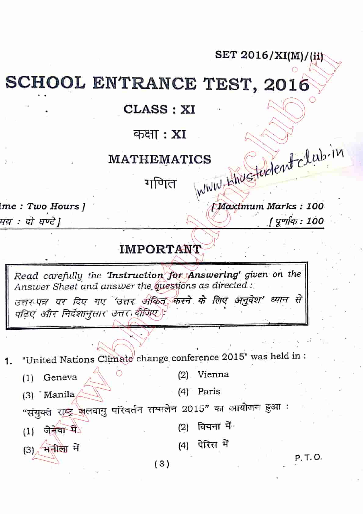 chs 11th mathematics 2016 set old question paper bhu bhu student club