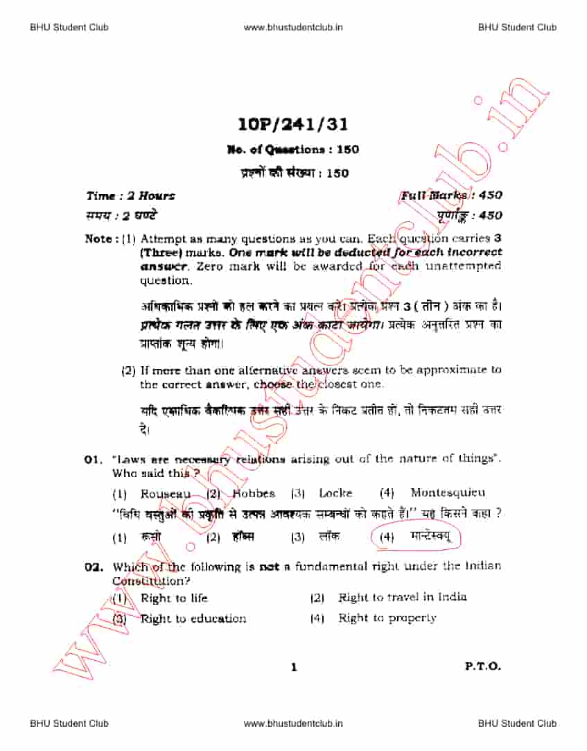 M A  Political Science Answer key & Old question paper 2010 PET BHU