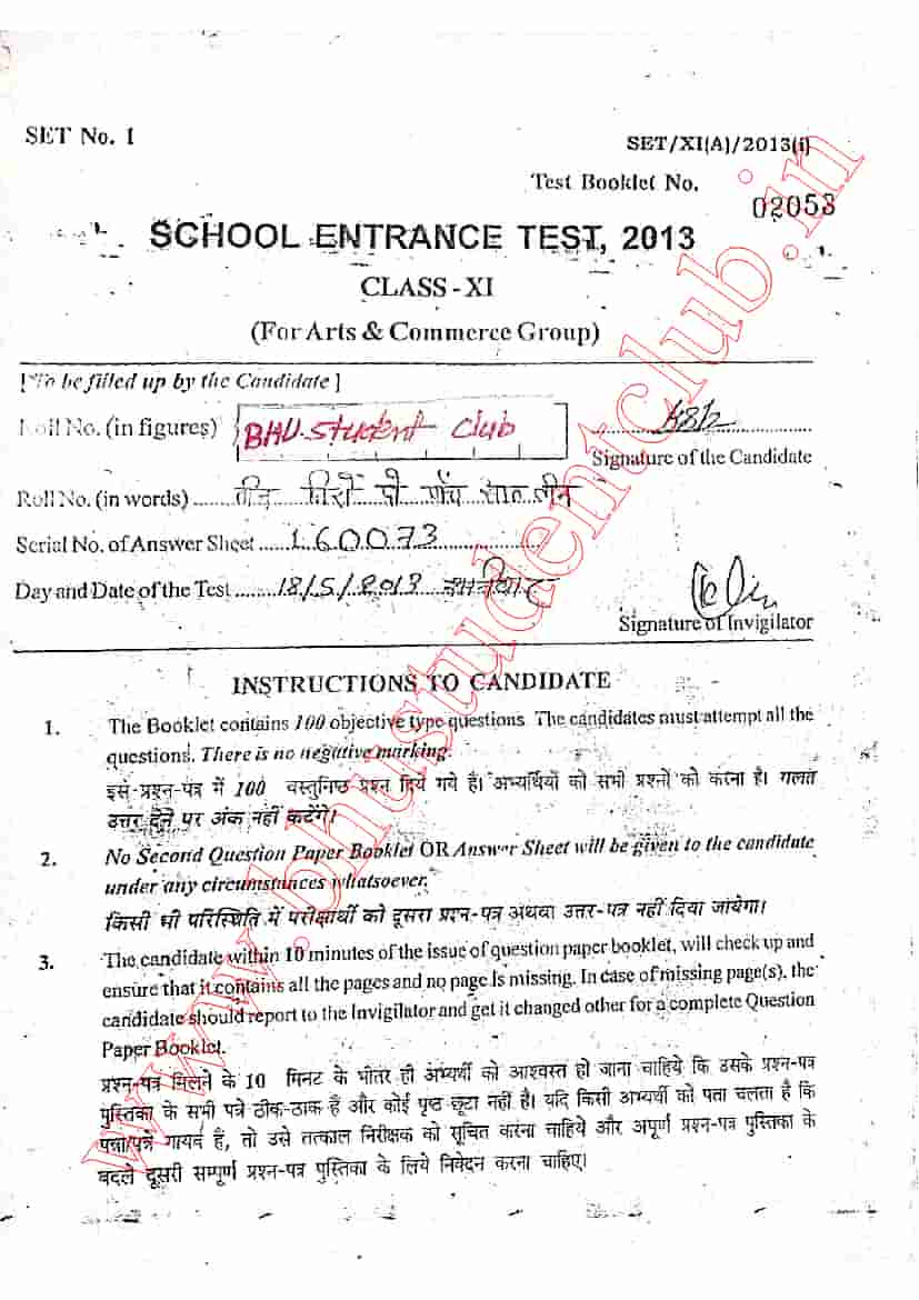 CHS 11th Arts & Commerece 2013 SET OLD Question Paper BHU » BHU